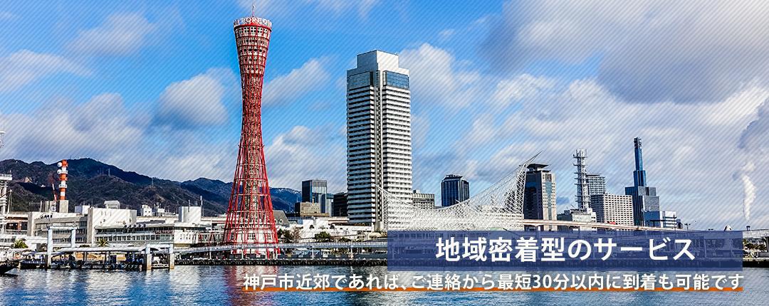 地域密着型のサービス。迅速かつ柔軟な対応が可能です。神戸市近郊であれば、ご連絡から最短30分以内に到着も可能です。