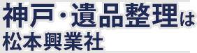 遺品整理 / 神戸 は松本興業社